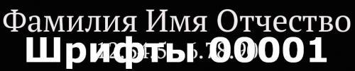 Шрифты 00001