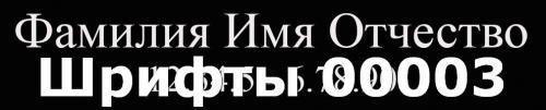 Шрифты 00003