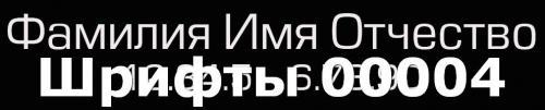 Шрифты 00004