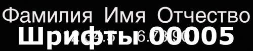 Шрифты 00005