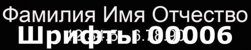 Шрифты 00006
