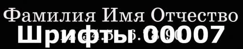 Шрифты 00007