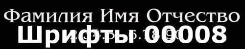 Шрифты 00008