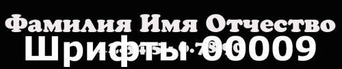 Шрифты 00009
