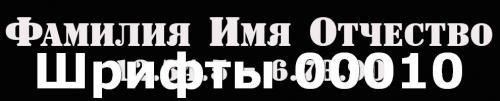 Шрифты 00010