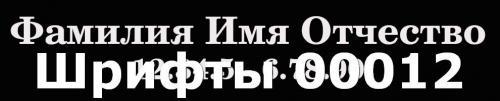 Шрифты 00012