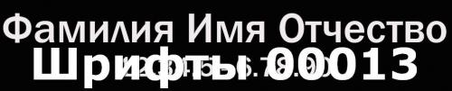 Шрифты 00013