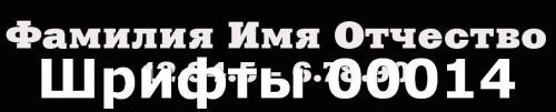 Шрифты 00014