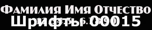 Шрифты 00015