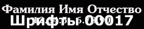 Шрифты 00017