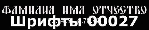 Шрифты 00027
