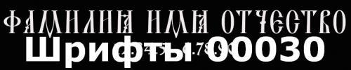 Шрифты 00030
